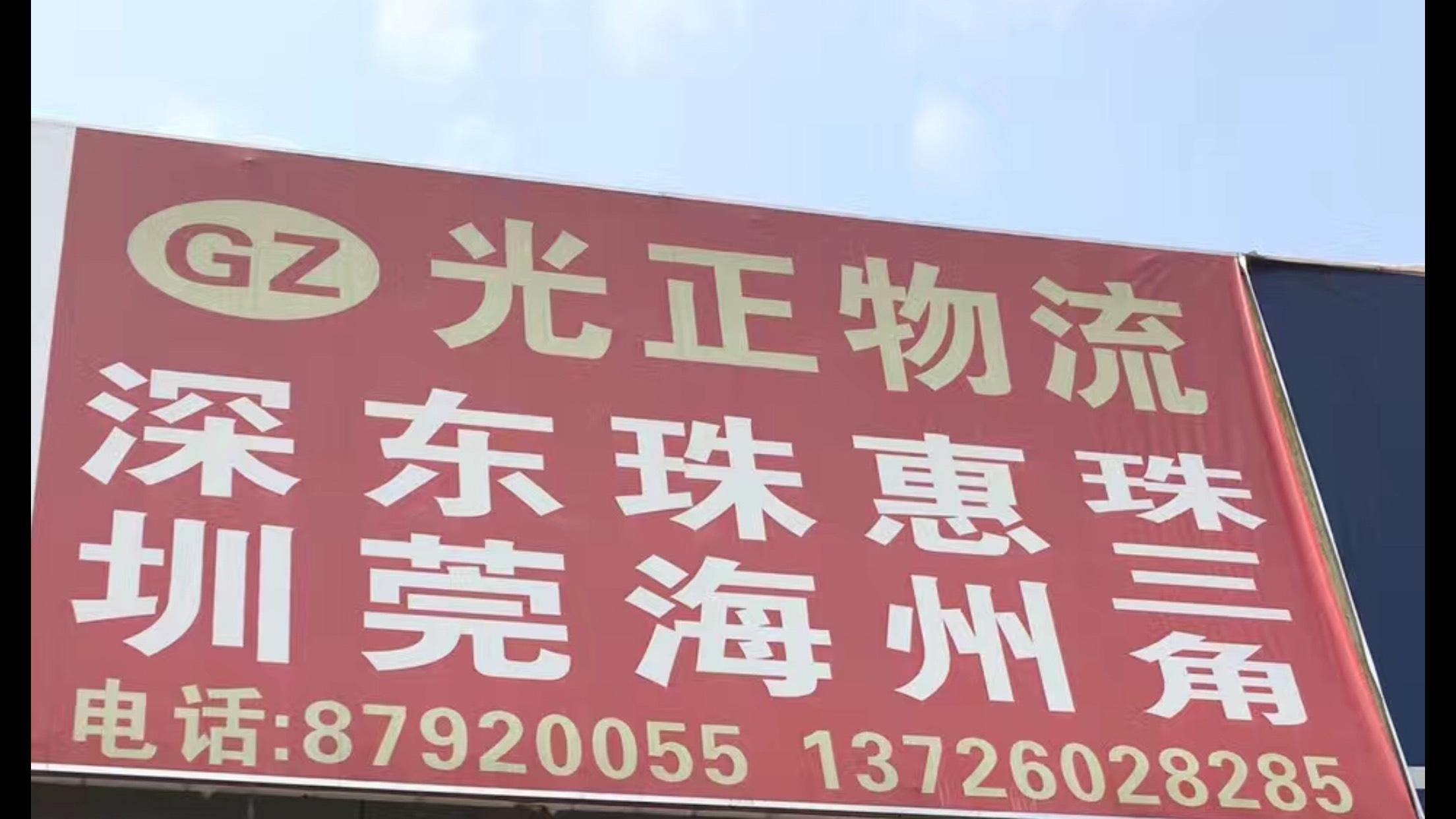 广东省中山市大涌镇到广西壮族自治区崇左市凭祥物流货源信息