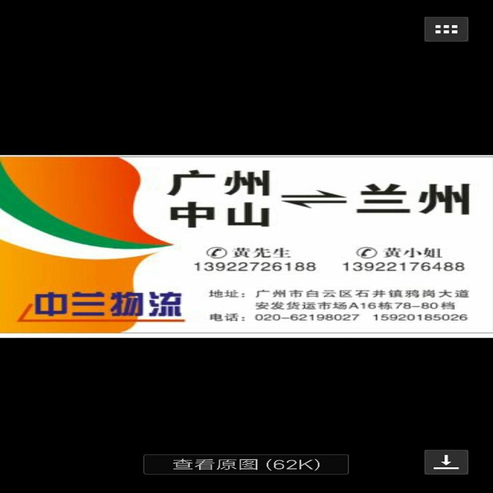 广东省中山市南头镇到广东省广州市白云物流货源信息