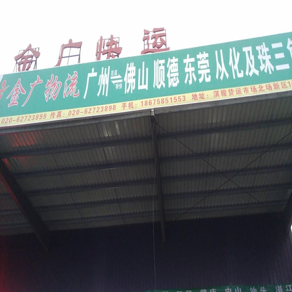 广东省清远市清城到广东省广州市白云物流货源信息