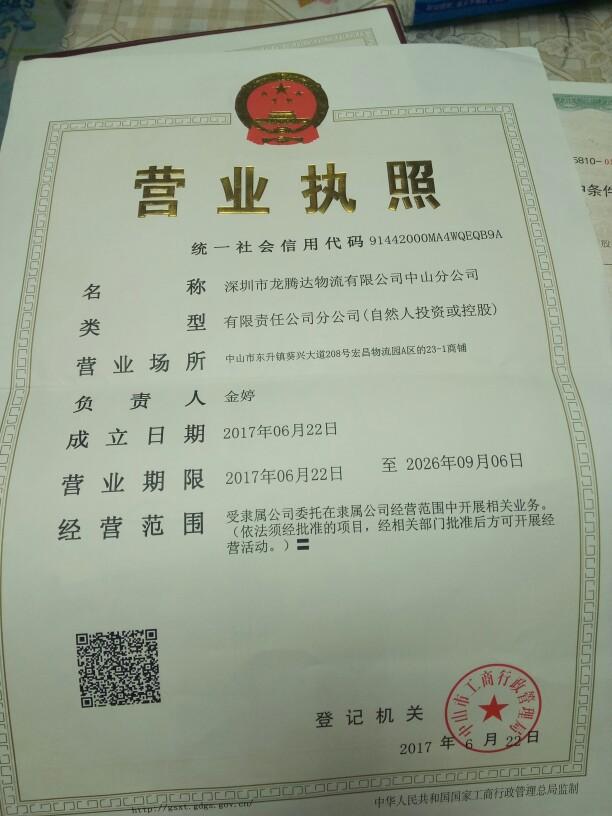 广东省中山市东升镇到广东省珠海市香洲物流货源信息