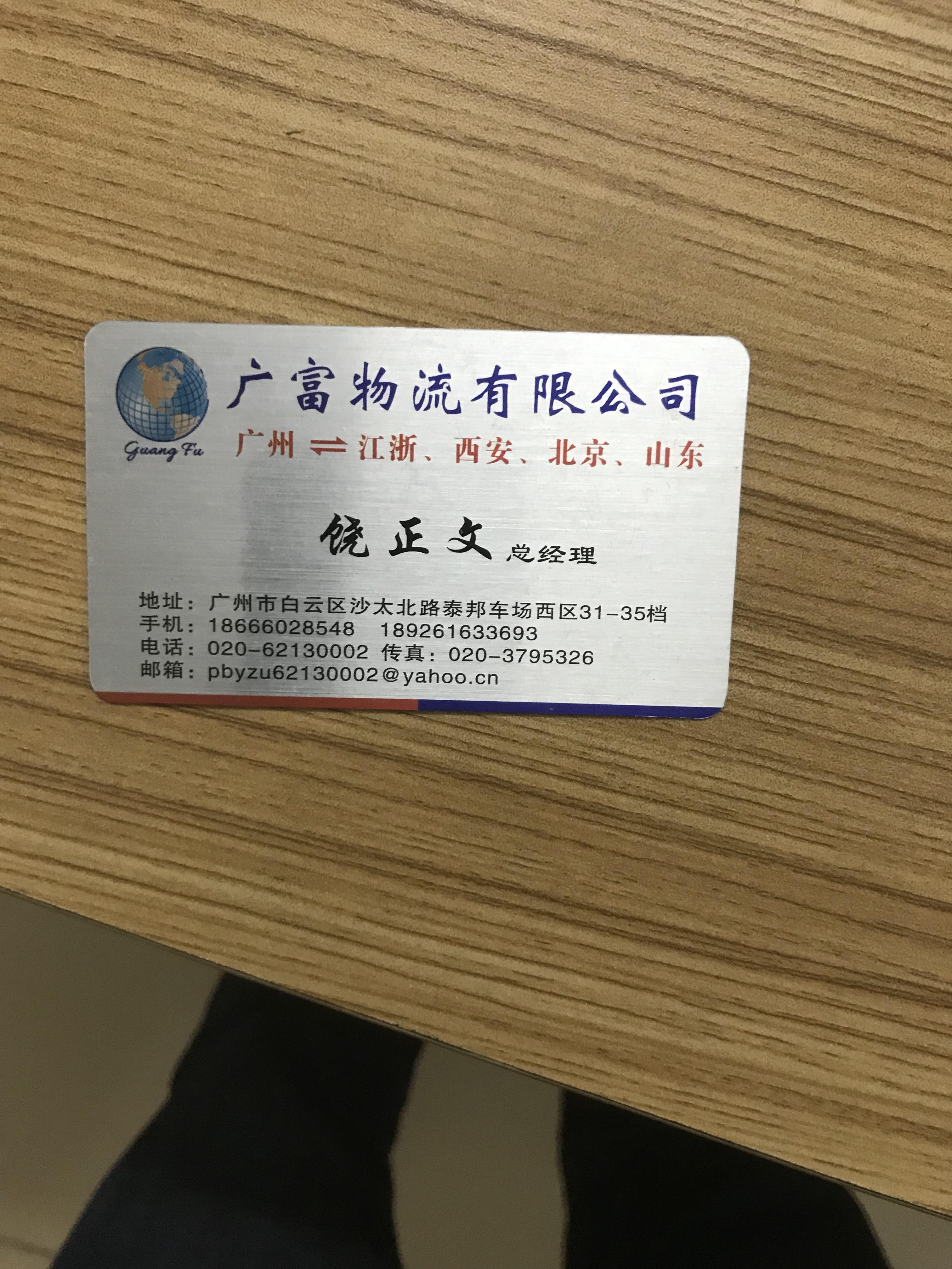 广东省肇庆市四会到广东省广州市白云物流货源信息