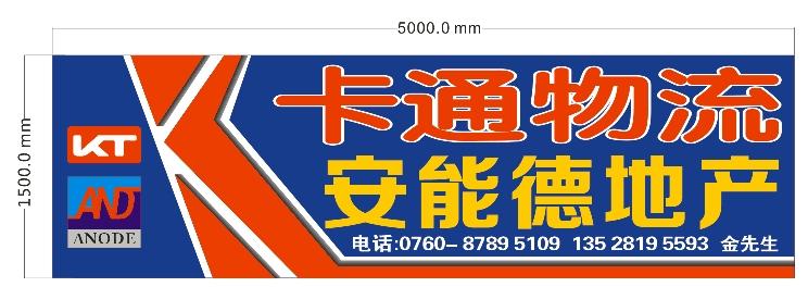 广东省佛山市禅城到广东省佛山市顺德物流货源信息