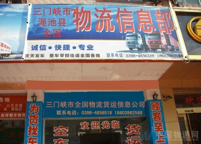 河南省三门峡市渑池县到河北省邯郸市复兴物流货源信息