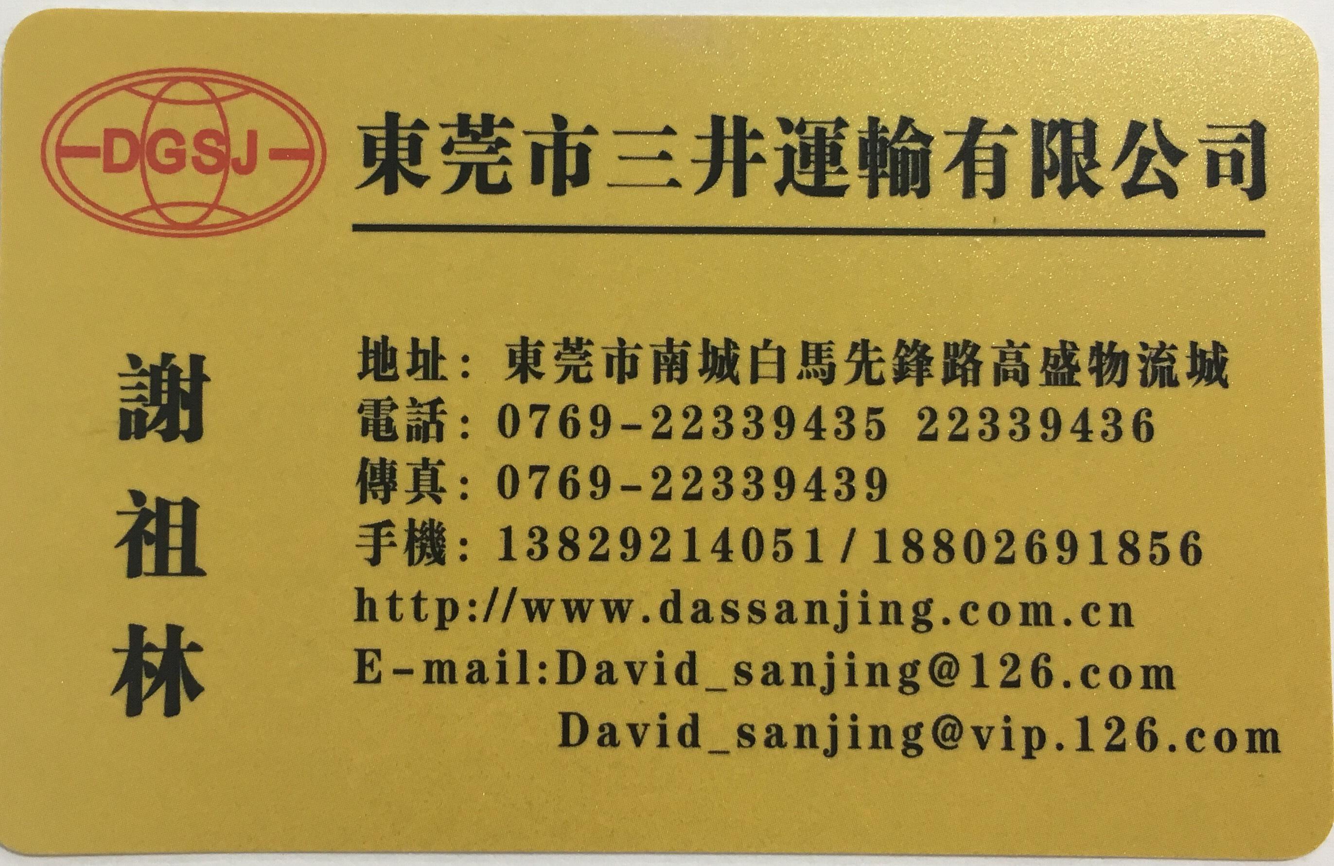 广东省广州市花都到广东省广州市黄埔物流货源信息