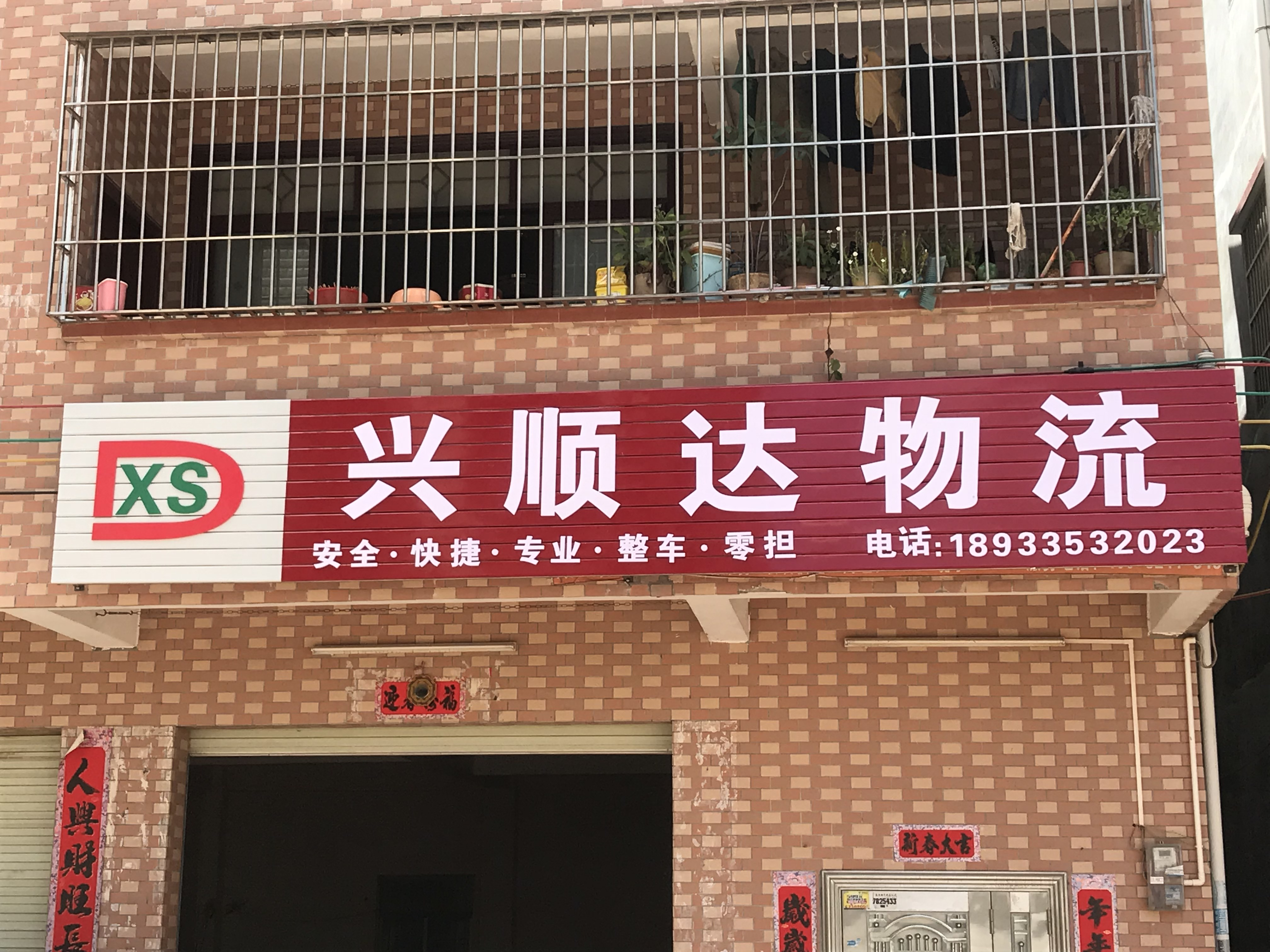 广东省惠州市惠阳到广东省汕尾市海丰县物流货源信息