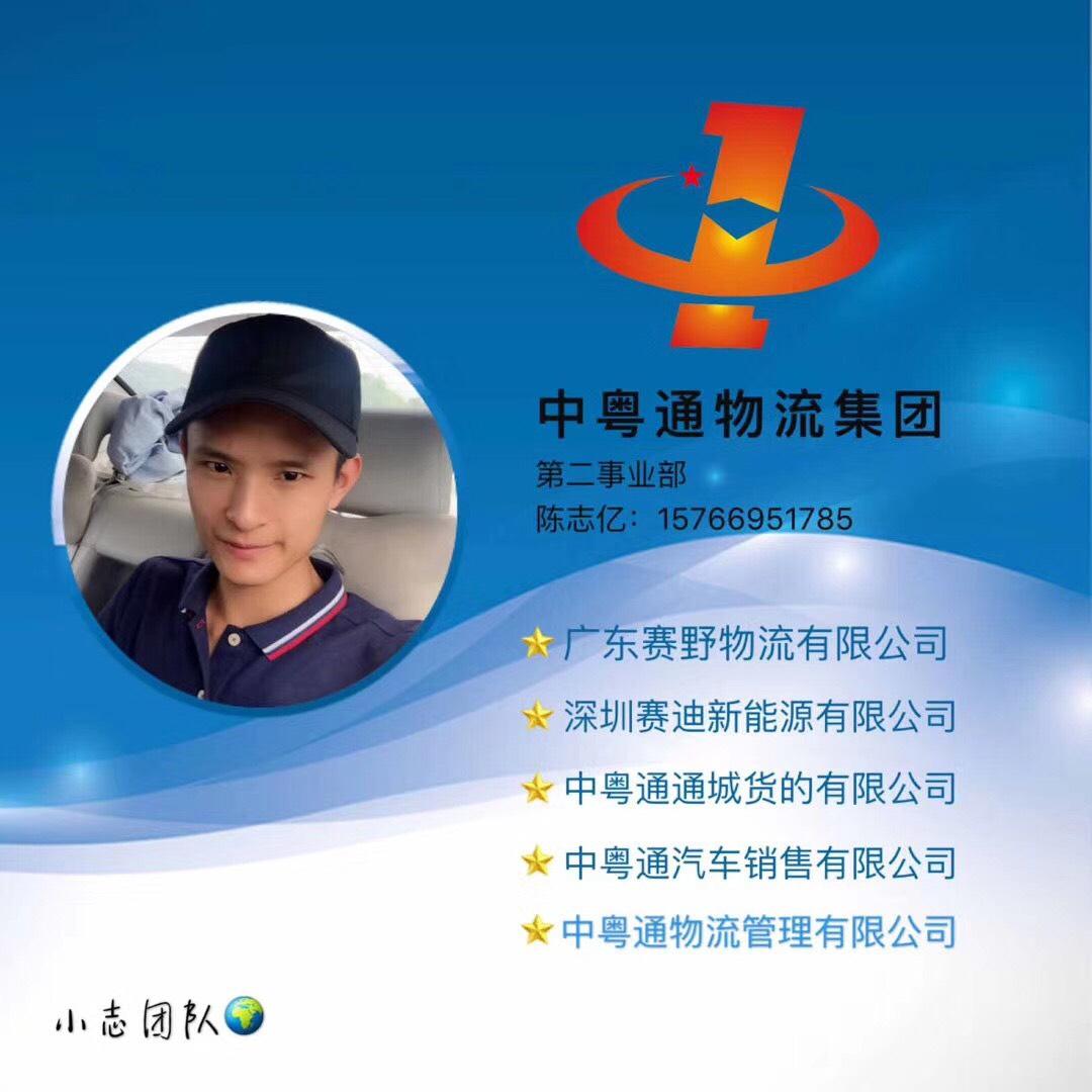 广东省惠州市惠城到广东省东莞市常平镇物流货源信息