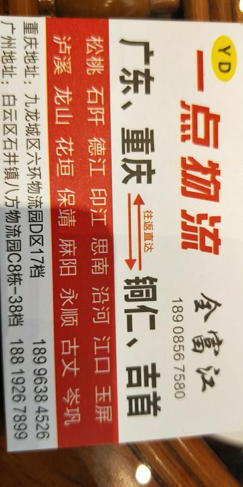 广东省佛山市顺德到广东省广州市白云物流货源信息