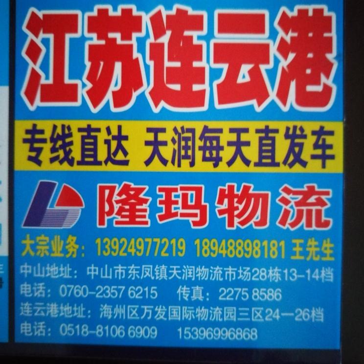 广东省清远市清城到广东省中山市东凤镇物流货源信息