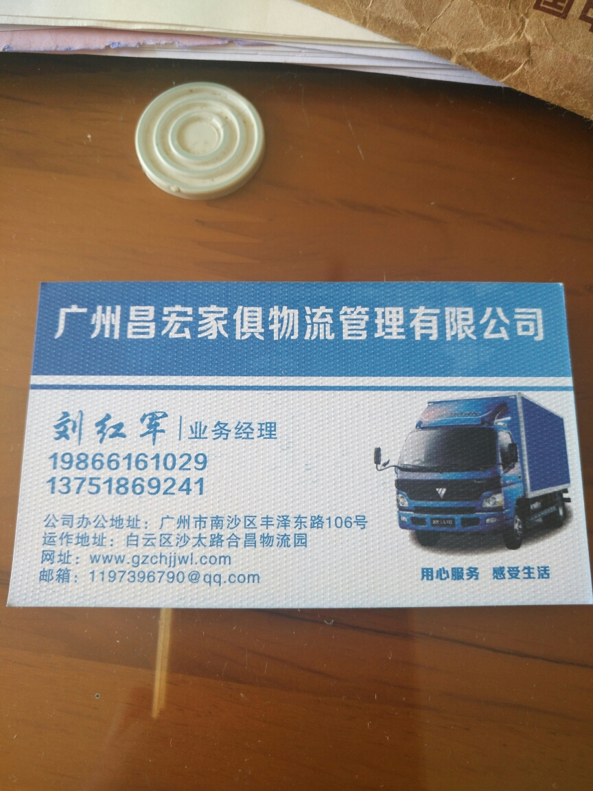 广东省惠州市博罗县到广东省广州市白云物流货源信息
