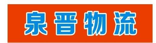 广东省中山市沙溪镇到广东省韶关市浈江物流货源信息