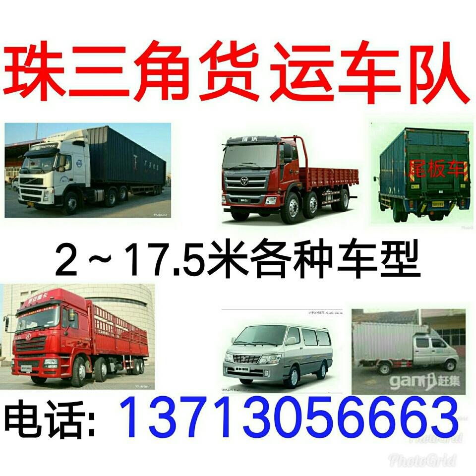 广东省珠海市香洲到广东省广州市海珠物流货源信息