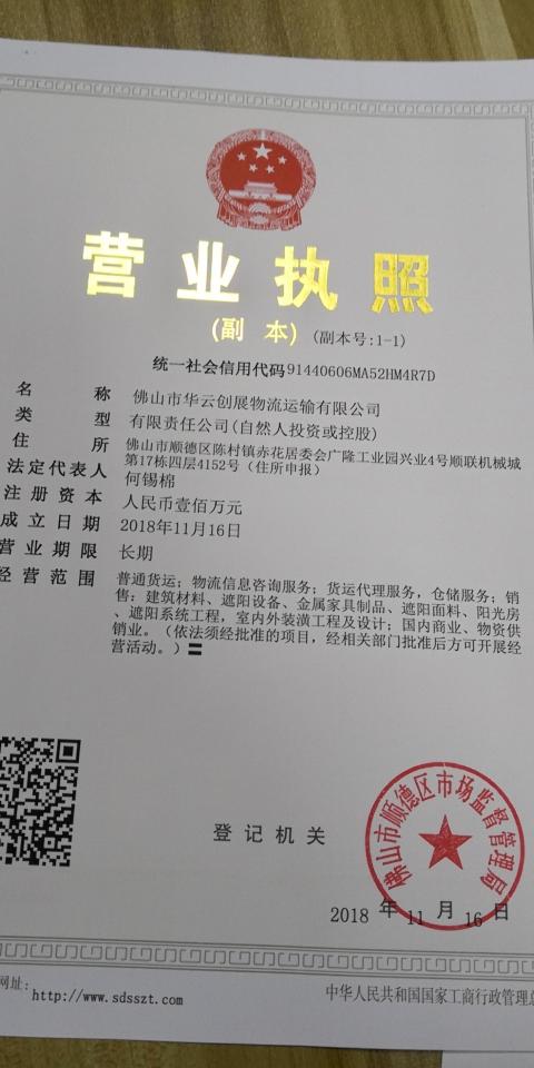 广东省佛山市顺德到广东省东莞市厚街镇物流货源信息