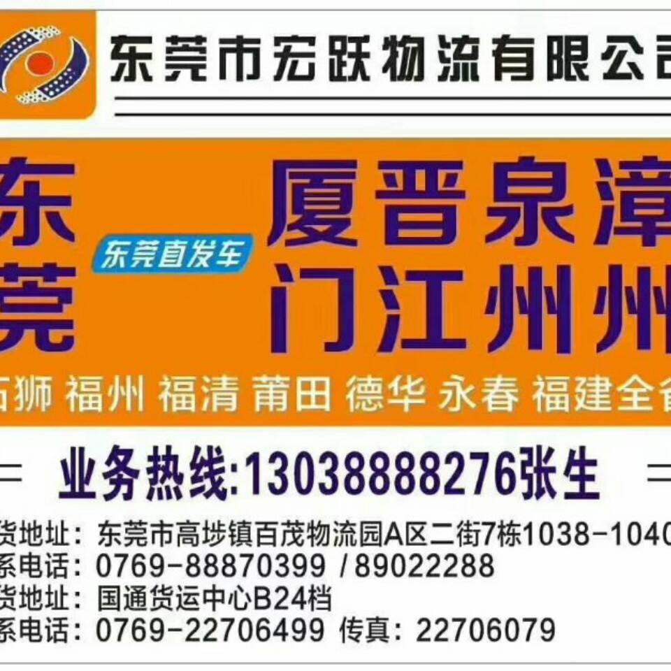 广东省惠州市博罗县到广东省东莞市高埗镇物流货源信息