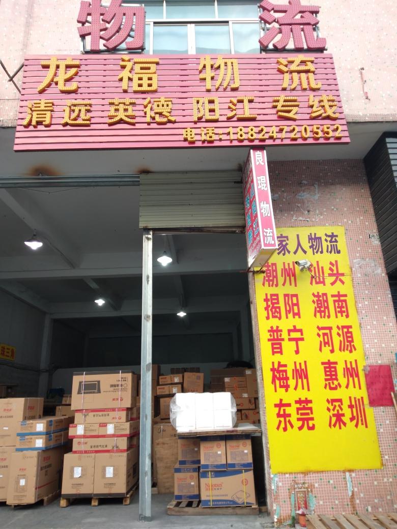 广东省清远市清城到广东省清远市英德物流货源信息