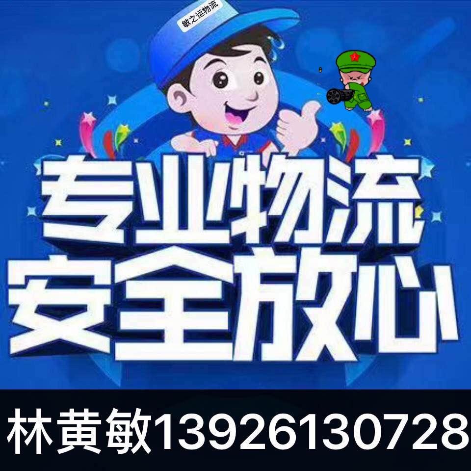 山东省济南市天桥到山东省济南市物流货源信息