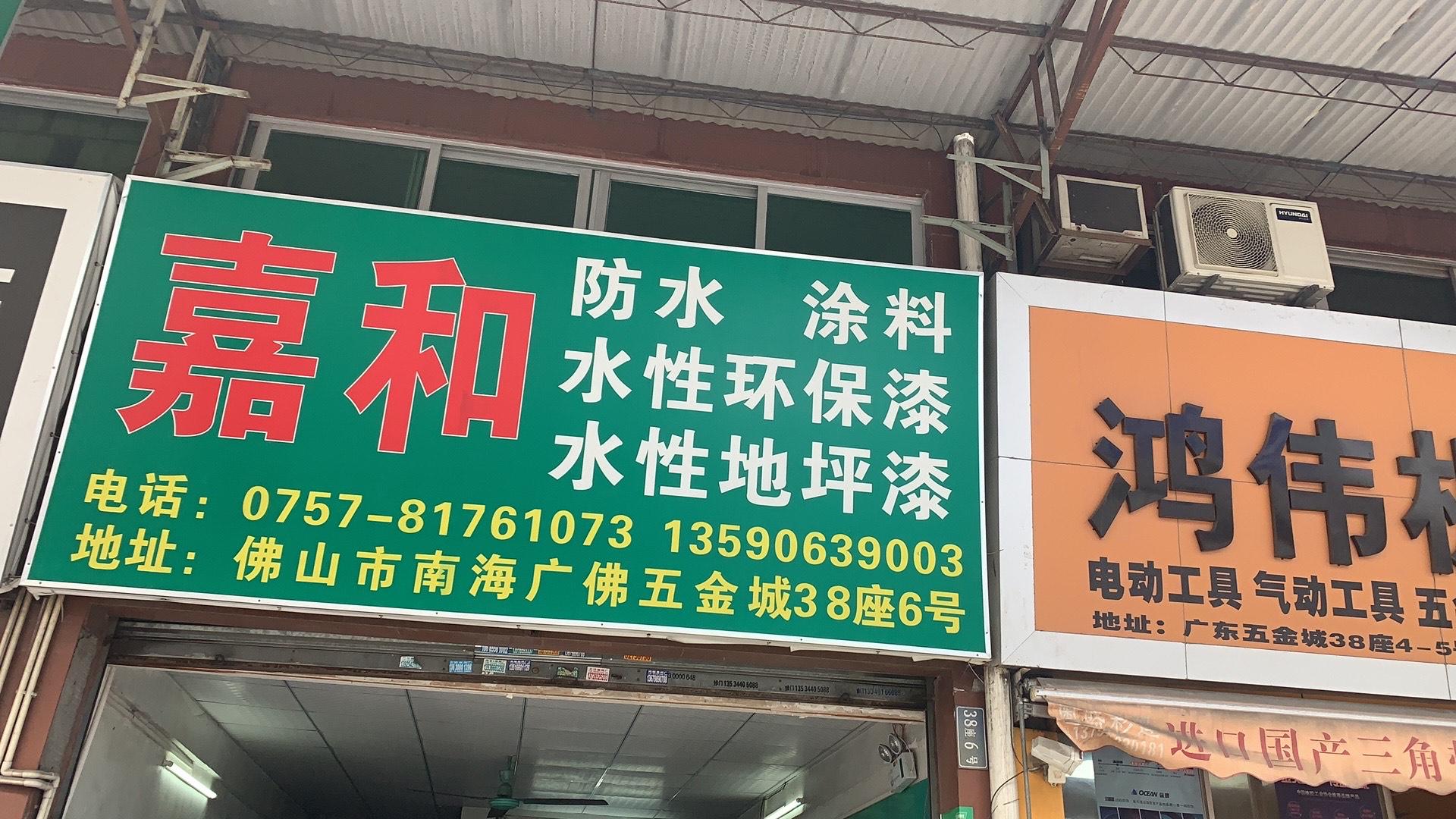 广东省佛山市南海到广东省佛山市南海物流货源信息