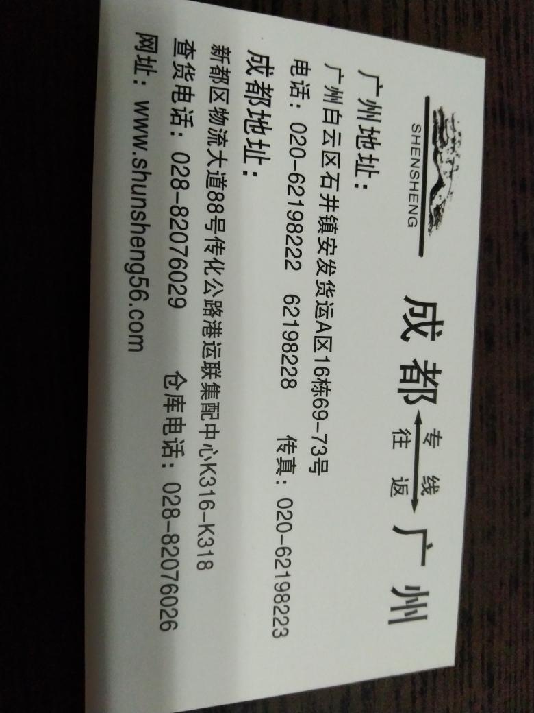 广东省广州市白云到广东省佛山市南海物流货源信息