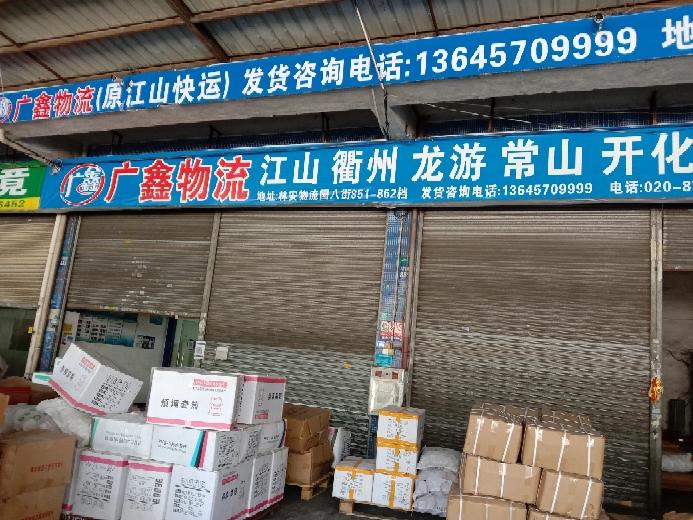 广东省广州市白云到广东省广州市花都物流货源信息
